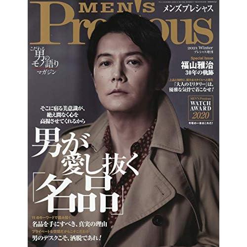 MEN'S Precious 2021年 1月号 表紙画像