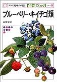 ブリーベリー・キイチゴ類 (NHK趣味の園芸・作業12か月)