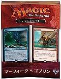 マジック:ザ・ギャザリング デュエルデッキ:マーフォーク vs ゴブリン 日本語版