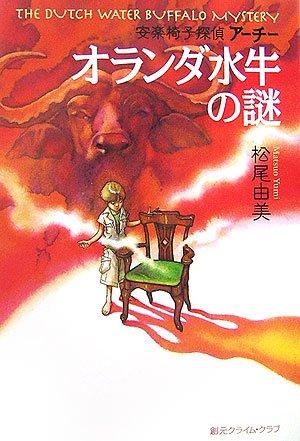 オランダ水牛の謎<安楽椅子探偵アーチー> (創元クライム・クラブ)