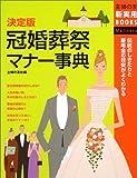決定版 冠婚葬祭マナー事典―伝統のしきたりと慶弔金の目安がよくわかる (主婦の友新実用BOOKS)