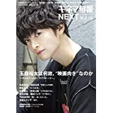 2019年 Vol.26 カバーモデル:玉森 裕太( たまもり ゆうた )さん