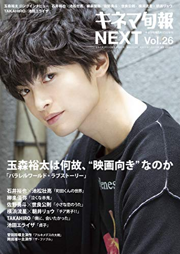 キネマ旬報 NEXT Vol.26 表紙画像