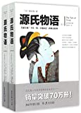 The Tale of Genji (Revised Translation Version) (I and II) (Chinese Edition)