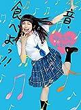 17歳の歌(初回生産限定盤)(DVD付)