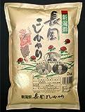 新潟長岡産こしひかり(コシヒカリ)2kg