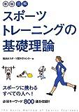図解 スポーツトレーニングの基礎理論