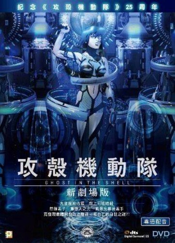 Amazon Com Ghost In The Shell Blu Ray Movies Tv