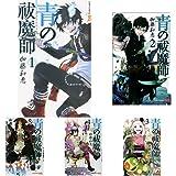 青の祓魔師 1-22巻 新品セット (クーポン「BOOKSET」入力で+3%ポイント)