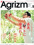 Agrizm (アグリズム) 2010年 09月号 [雑誌]