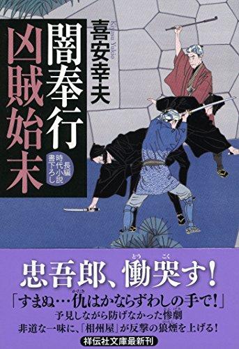 闇奉行 凶賊始末 (祥伝社文庫)