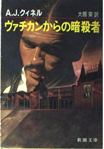 In the Name of the Father [Japanese Edition]