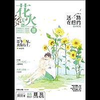 《一千零一夜2(三)》花火2018年07A