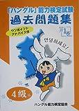 「ハングル」能力検定試験過去問題集 第1巻 4級 (CD付)