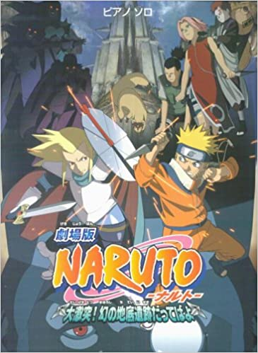 Naruto Piano Solo Anime Movie 2 Film Sheet Music Amazonde Bucher