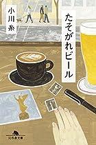 たそがれビール (幻冬舎文庫)