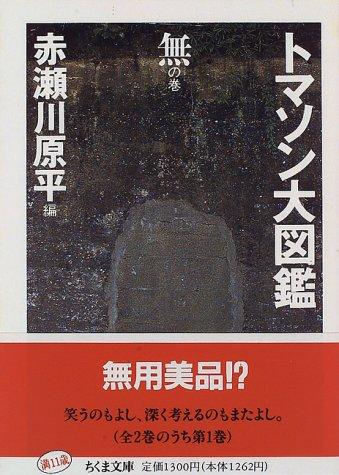トマソン大図鑑〈無の巻〉 (ちくま文庫)