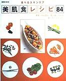美肌食レシピ84―食べるスキンケア (講談社MOOK)