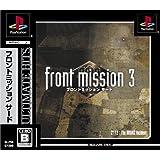 アルティメット ヒッツ フロントミッション3