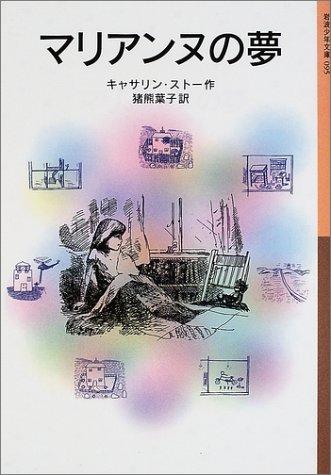 マリアンヌの夢 (岩波少年文庫)