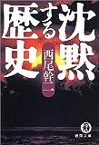 沈黙する歴史 (徳間文庫)