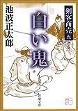 剣客商売〈5〉白い鬼 (新潮文庫)