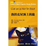 Bilingual famous Harvard Blue Star REVIEW: Cat on a Hot Tin Roof (English-Chinese)