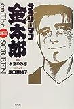 Movie Salaryman Kintaro ISBN: 408609052X (1999) [Japanese Import]