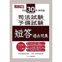 heisei sanjunen  nisenjuhachinen tannemban  shihoshiken yobishiken  tantou  kakomonshu (Japanese Edition)