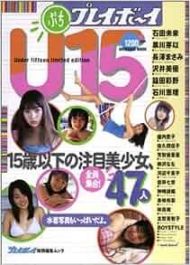 Petit Playboy U15 (Shueisha Mook) ISBN: 4081020388 (2002