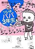 ツレはパパ3年生 (朝日文庫)