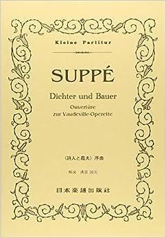 No.236 スッペ 「詩人と農夫」序曲 (Kleine Partitur)