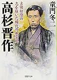Takasugi shinsaku : yoshida shoÌ'in no kokorozashi o tsuida kitai no fuÌ'unji