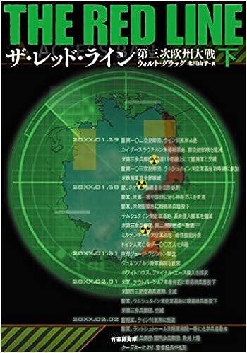 b78ff8e0ef2ce ザ・レッド・ライン 第三次欧州大戦 下 (竹書房文庫)