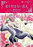 愛を望まない恋人 (ハーレクインコミックス)