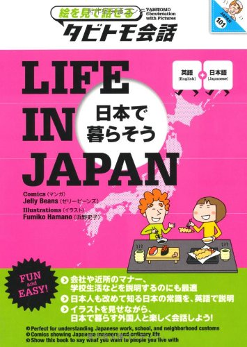 Download TABITOMO Conversation with Pictures LIFE IN JAPAN - Japanese Study Book pdf