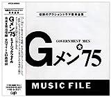 Gメン'75 MUSIC FILE CD