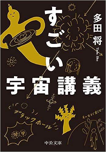 Book's Cover of すごい宇宙講義 (中公文庫) (日本語) 文庫 – 2020/10/22