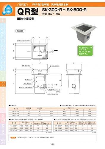 FRP製駐車場洗車場用排水桝 QR型 SK-30Q-R 耐荷重蓋仕様セット(枠:ステンレス / 蓋:SS400溶融亜鉛メッキ) T-14 T-14  B071W53CD7
