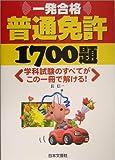 一発合格 普通免許1700題 (Driving License)
