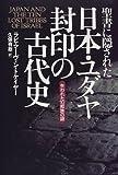 聖書に隠された日本・ユダヤ封印の古代史―失われた10部族の謎 (Natura‐eye Mysteria)