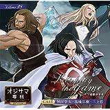 オジサマ専科vol.18 Let's play the game〜オジサマ遊戯倶楽部〜