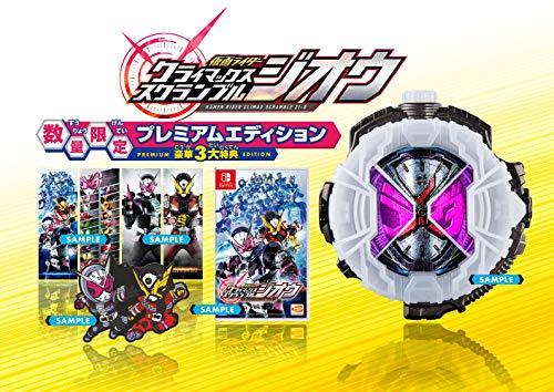 仮面ライダー クライマックススクランブル ジオウ プレミアムエディションの商品画像