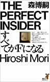 The Perfect Insider = Subete ga F ni naru [Japanese Edition]