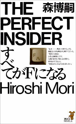 The Perfect Insider = Subete ga F ni naru [Japanese Edition]