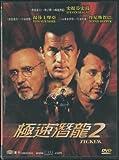 Ticker Steven Seagal, Tom Sizemore & Dennis Hopper. Import Region 0 English W/Chinese Subs. 92 Minutes Universal Laser & Video Ltd.