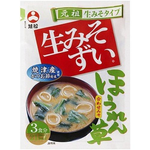 Asahimatsu Foods Co., Ltd. bag input raw miso stamens alignment spinach three meals 45.3gX10 bags