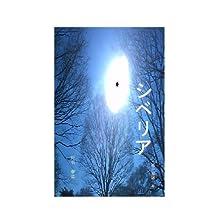siberiadaiichibudaiishou (Japanese Edition)