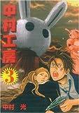 中村工房 3 (ガンガンWINGコミックス)