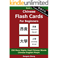 Chinese Flash Cards For Beginners: Book 2 - 250 More Highly Used Chinese Words And Pinyin Organized By Themes [Traditional Chinese Edition]